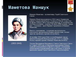 Маметова Маншук Маншук Маметова – пулеметчица, Герой Советского Союза. Маншу