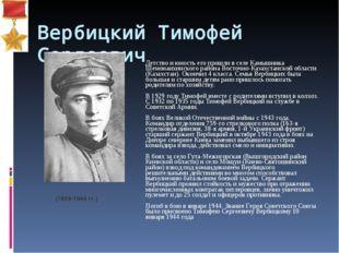 Вербицкий Тимофей Сергеевич Детство и юность его прошли в селе Камышинка Шем