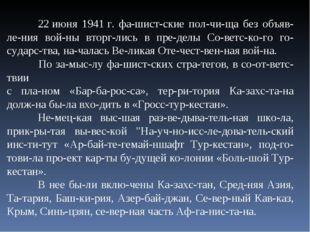 22июня 1941г. фашистские полчища без объявления войны вторглись в
