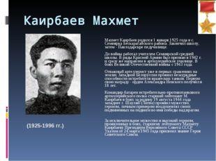 Каирбаев Махмет Махмет Каирбаев родился 1 января 1925 года в с. Семиярка Бес