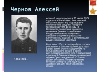 Чернов Алексей Алексей Чернов родился 30 марта 1924 года в селе Балкашино Ак