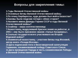 Вопросы для закрепления темы: Годы Великой Отечественной войны Основные битвы