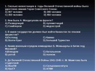 1. Сколько казахстанцев в годы Великой Отечественной войны было удостоено зва