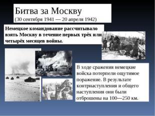 Битва за Москву (30 сентября 1941 — 20 апреля 1942) Немецкое командование рас