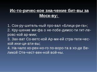 Историческое значение битвы за Москву: 1. Сокрушительный провал «Бл