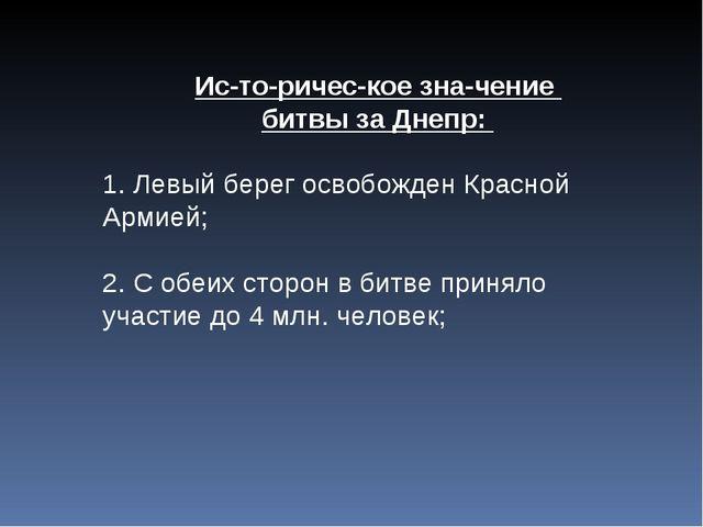 Историческое значение битвы за Днепр: 1. Левый берег освобожден Красной А...
