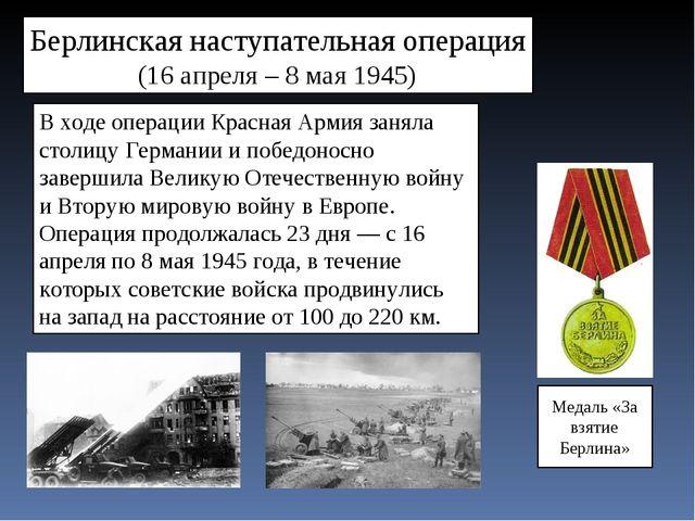 Берлинская наступательная операция (16 апреля – 8 мая 1945) В ходе операции К...