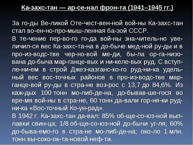 Казахстан — арсенал фронта (1941–1945гг.) За годы Великой Отечестве...