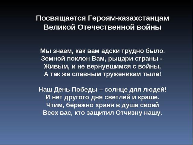 Посвящается Героям-казахстанцам Великой Отечественной войны Мы знаем, как вам...