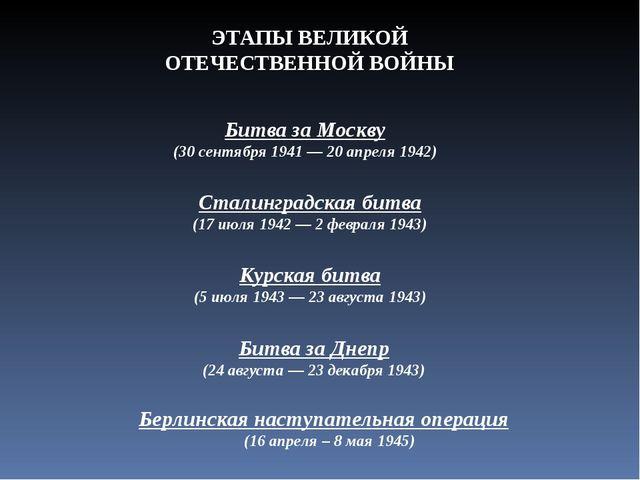 Битва за Москву (30 сентября 1941 — 20 апреля 1942) Сталинградская битва (17...