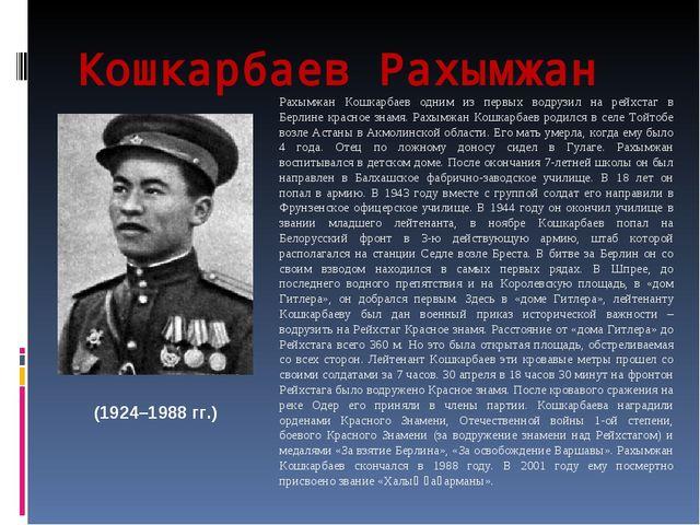 Кошкарбаев Рахымжан Рахымжан Кошкарбаев одним из первых водрузил на рейхстаг...