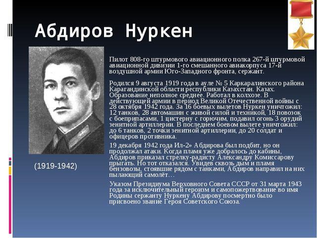 Абдиров Нуркен Пилот 808-го штурмового авиационного полка 267-й штурмовой ав...