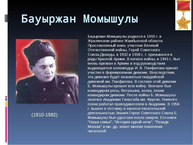 Бауыржан Момышулы (1910-1982) Бауыржан Момышулы родился в 1910 г. в Жуалинско...