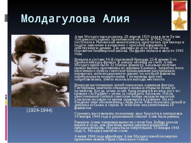 Молдагулова Алия Алия Молдагулова родилась 20 апреля 1924 года в ауле Булак...