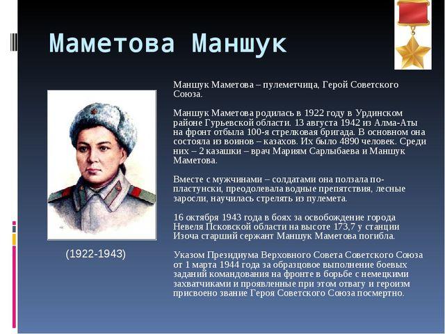 Маметова Маншук Маншук Маметова – пулеметчица, Герой Советского Союза. Маншу...