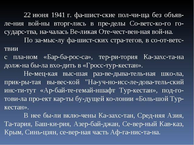 22июня 1941г. фашистские полчища без объявления войны вторглись в...