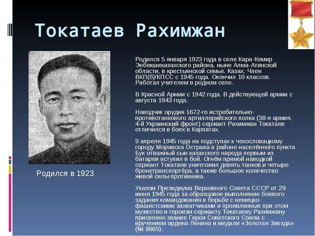 Токатаев Рахимжан Родился 5 января 1923 года в селе Кара-Кемир Энбекшиказахс...