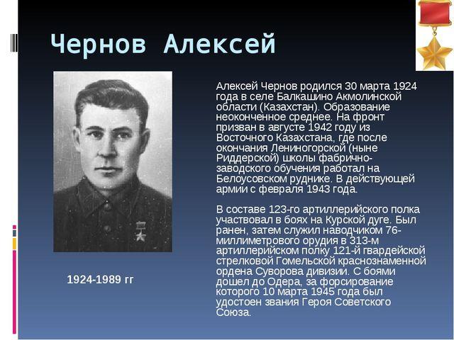 Чернов Алексей Алексей Чернов родился 30 марта 1924 года в селе Балкашино Ак...