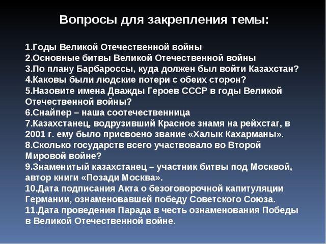 Вопросы для закрепления темы: Годы Великой Отечественной войны Основные битвы...