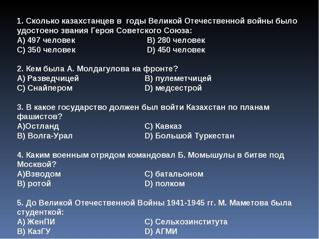1. Сколько казахстанцев в годы Великой Отечественной войны было удостоено зва...