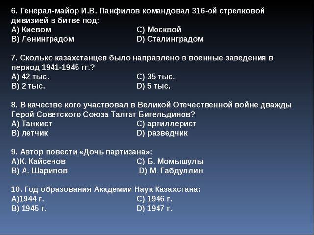 6. Генерал-майор И.В. Панфилов командовал 316-ой стрелковой дивизией в битве...