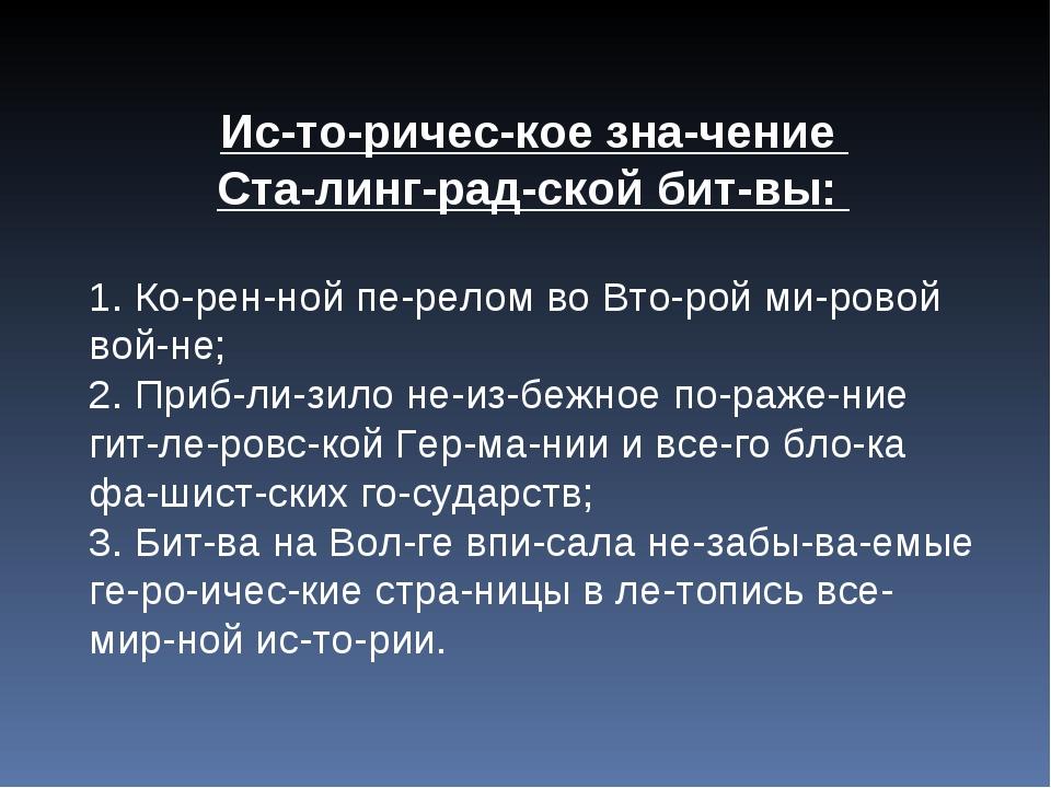 Историческое значение Сталинградской битвы: 1. Коренной перелом во...