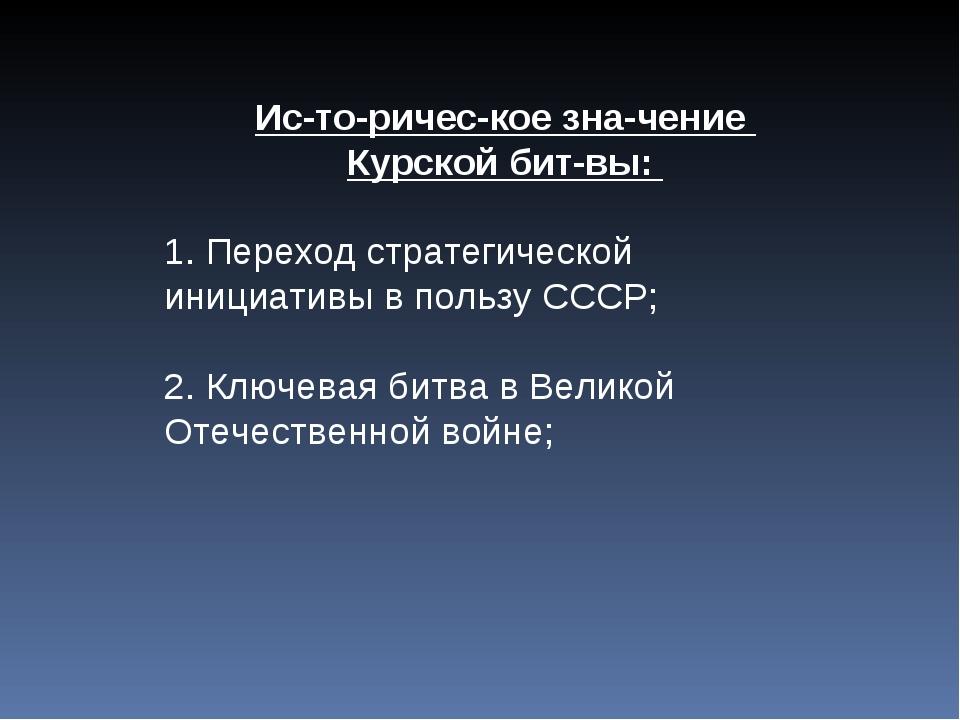 Историческое значение Курской битвы: 1. Переход стратегической инициатив...
