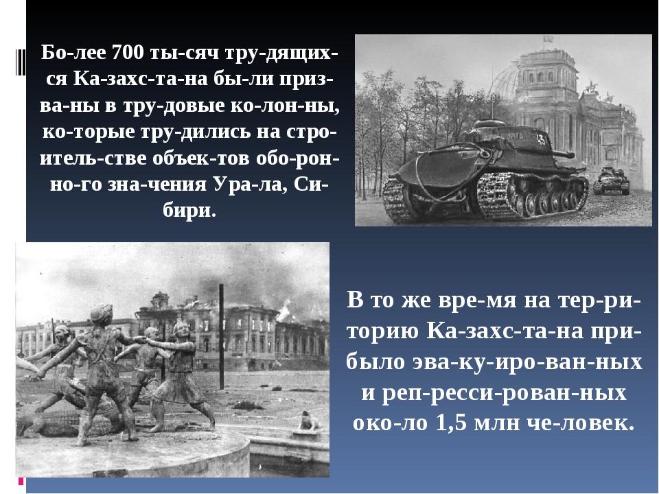 Более 700тысяч трудящихся Казахстана были призваны в трудовые ко...