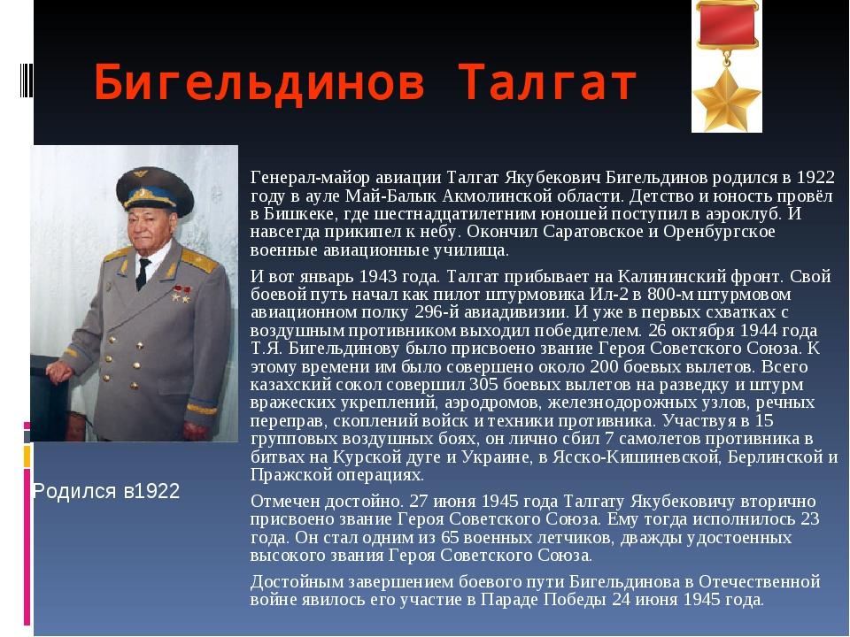 Бигельдинов Талгат Генерал-майор авиации Талгат Якубекович Бигельдинов родил...