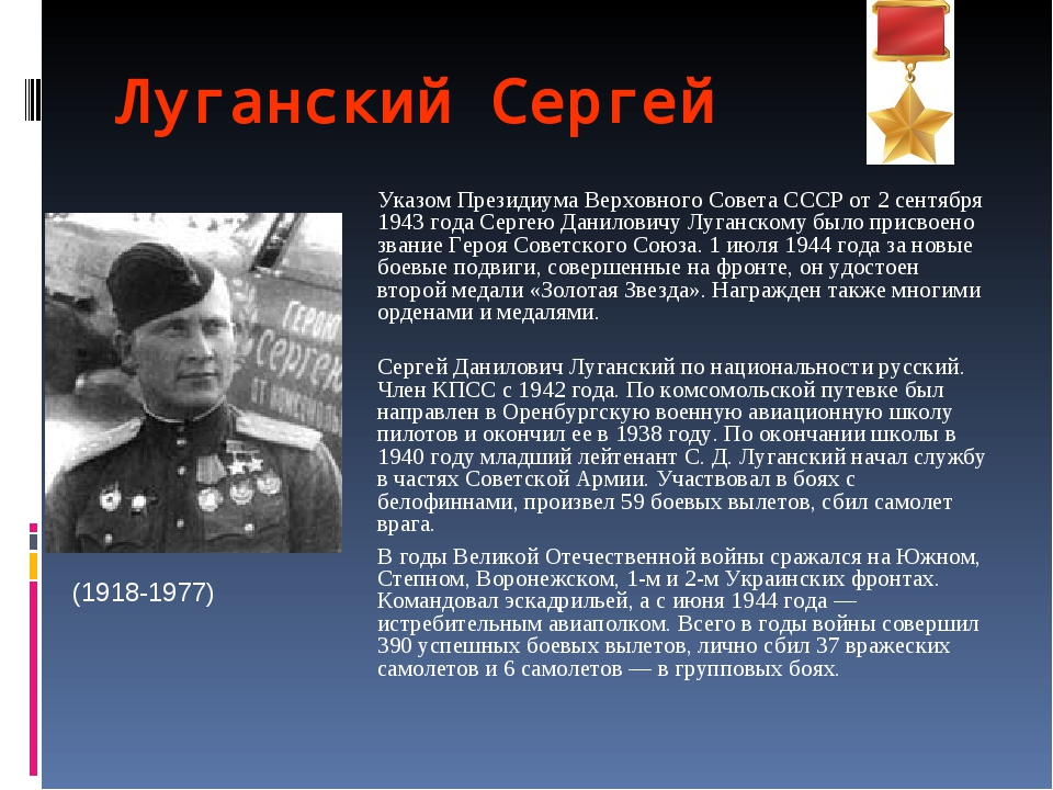 Луганский Сергей Указом Президиума Верховного Совета СССР от 2 сентября 1943...