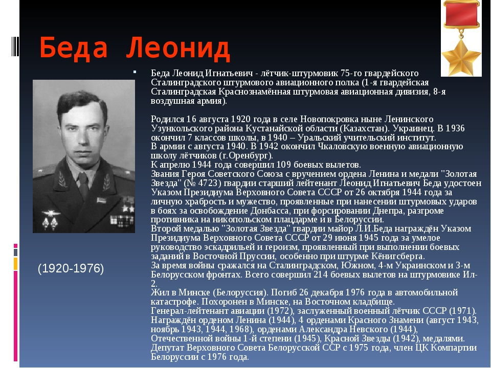Беда Леонид Беда Леонид Игнатьевич - лётчик-штурмовик 75-го гвардейского Стал...