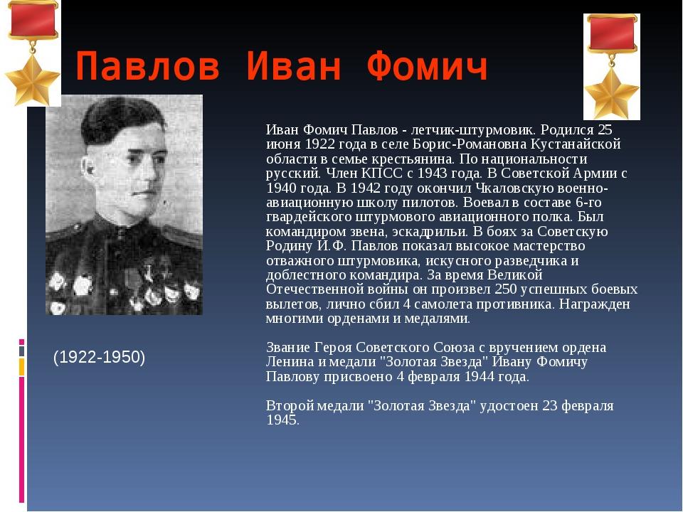 Павлов Иван Фомич Иван Фомич Павлов - летчик-штурмовик. Родился 25 июня 1922...