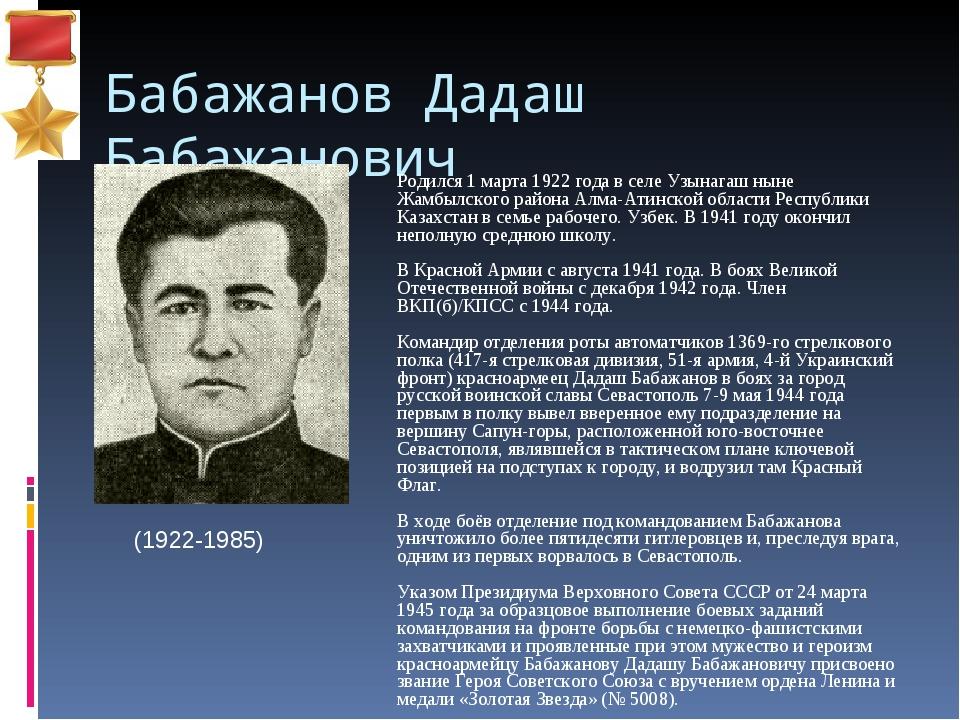Бабажанов Дадаш Бабажанович Родился 1 марта 1922 года в селе Узынагаш ныне Ж...