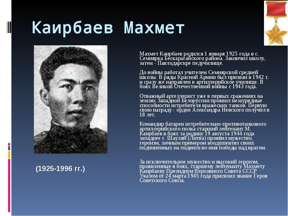 Каирбаев Махмет Махмет Каирбаев родился 1 января 1925 года в с. Семиярка Бес...