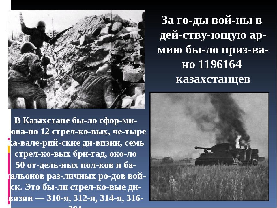 В Казахстане было сформировано 12стрелковых, четыре кавалерийские...