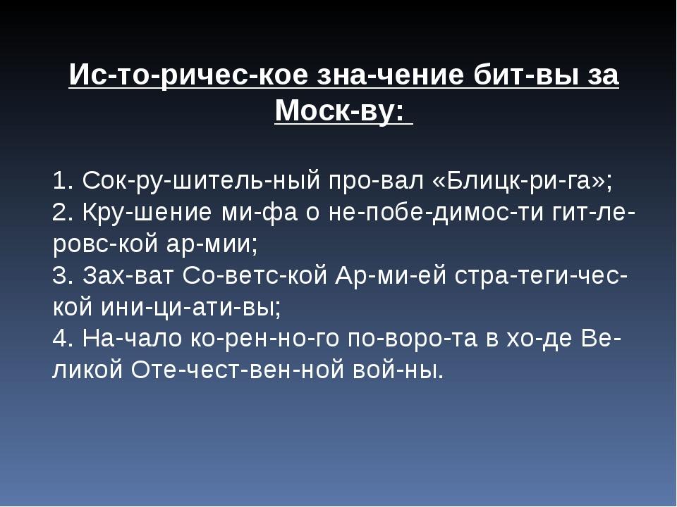 Историческое значение битвы за Москву: 1. Сокрушительный провал «Бл...