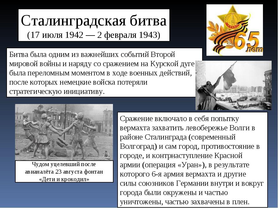 Сталинградская битва (17 июля 1942 — 2 февраля 1943) Битва была одним из важн...
