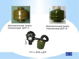 Дополнительный патрон гопкалитовый (ДПГ-1) Дополнительный патрон гопкалитовы