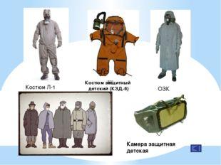 Костюм Л-1 ОЗК Костюм защитный детский (КЗД-6) Камера защитная детская