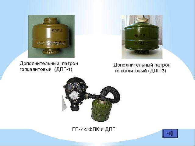 Дополнительный патрон гопкалитовый (ДПГ-1) Дополнительный патрон гопкалитовы...