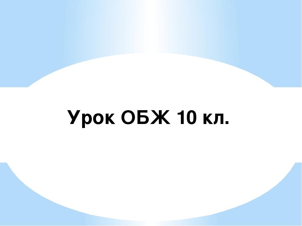 Урок ОБЖ 10 кл.