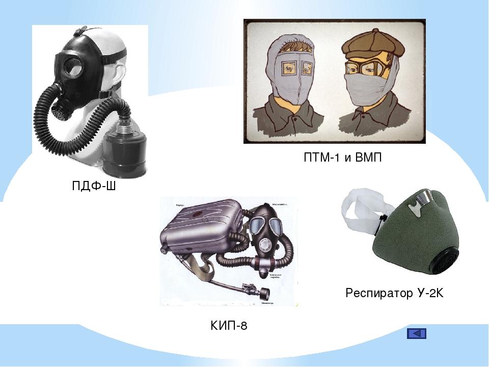 ПТМ-1 и ВМП ПДФ-Ш Респиратор У-2К КИП-8