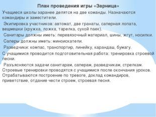 План проведения игры «Зарница» Учащиеся школы заранее делятся на две команды.