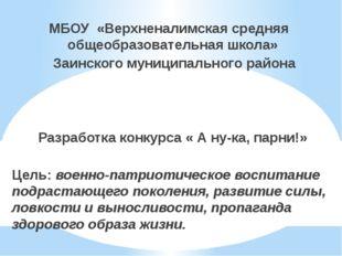 МБОУ «Верхненалимская средняя общеобразовательная школа» Заинского муниципал