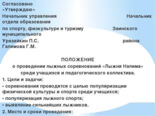 Согласовано «Утверждаю» Начальник управления Начальник отдела образования по