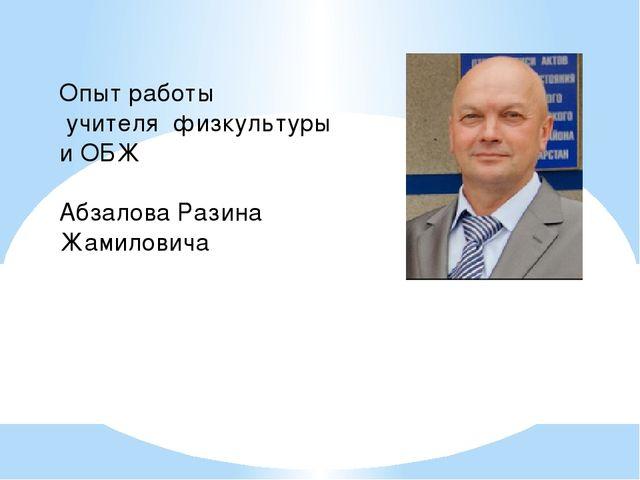 Опыт работы учителя физкультуры и ОБЖ Абзалова Разина Жамиловича