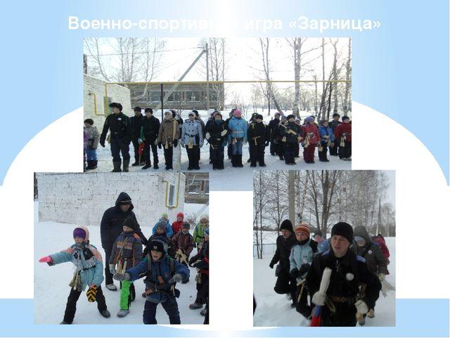 Военно-спортивная игра «Зарница»