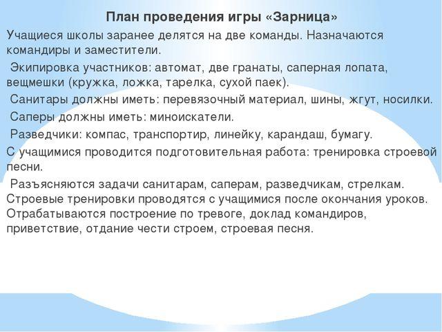 План проведения игры «Зарница» Учащиеся школы заранее делятся на две команды....