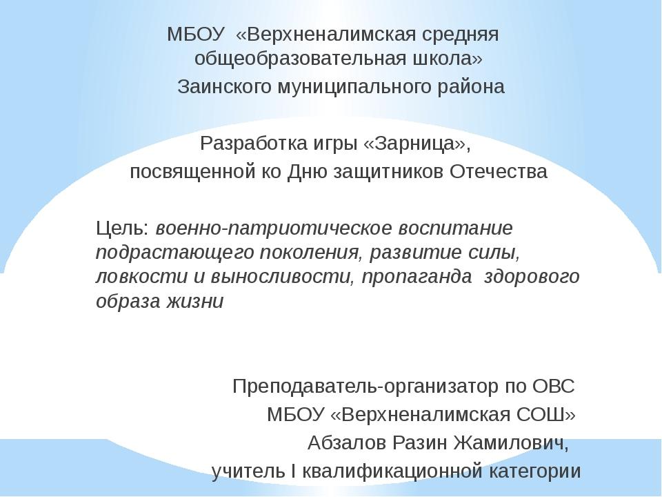 МБОУ «Верхненалимская средняя общеобразовательная школа» Заинского муниципал...