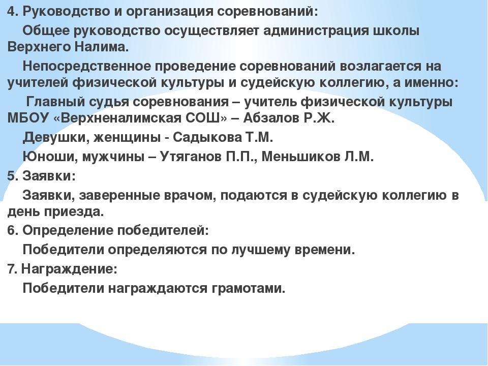 4. Руководство и организация соревнований: Общее руководство осуществляет адм...